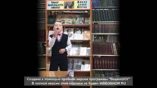 МБОУ СОШ  № 16 г. Ишимбай. Буктрейлер - Мустай Карим. Педагог - Халисова Альбина Альбертовна