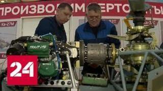 Первый в России беспилотный вертолет собрали в Башкирии - Россия 24