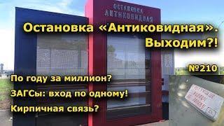 """""""Остановка """"Антиковидная"""". Выходим?!"""". """"Открытая Политика"""". Выпуск - 210"""