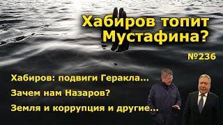 """""""Хабиров топит Мустафина?"""". """"Открытая Политика"""". Выпуск - 236"""