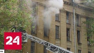 Пожар в хранилище РГАЛИ: рукописи не сгорели - Россия 24