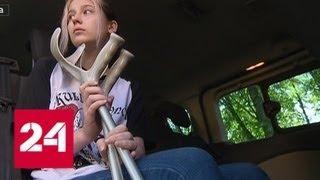 Живите, как хотите: право на инвалидность как право на жизнь - Россия 24