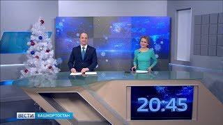 Вести-Башкортостан - 21.12.18