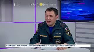 О весенне-летнем пожароопасном периоде в республике с Равилем Суюндуковым