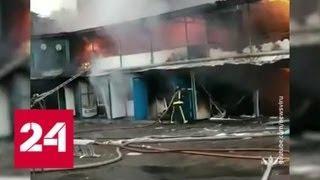В Уссурийске потушили крупный пожар на рынке - Россия 24