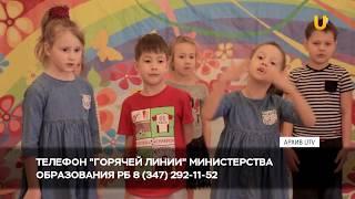 Новости UTV. Школы Башкирии перейдут на дистанционное обучение