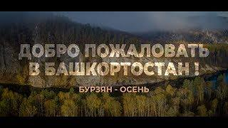 Бурзян - осень. Добро пожаловать в Башкортостан. 4K wide&