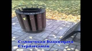 Солнечная Башкирия  Стерлитамак 2