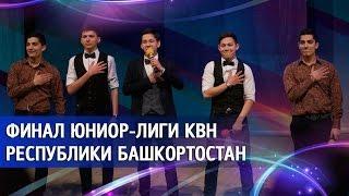 КВН УФА 2017  Финал Юниор Лиги КВН Республики Башкортостан Сезон 2016-2017
