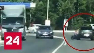 Под Владимиром ограбленный водитель грузовика поневоле стал каскадером - Россия 24