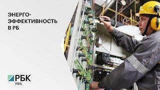 Проект «Энергоменеджмент в российских муниципалитетах» помогает сэкономить 20 млн руб