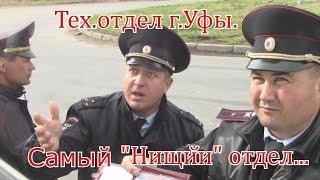 """ДПС УФА. Самый """"Нищий""""отдел УГИБДД."""