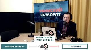 «Уфимский разворот» Руслан Валиев