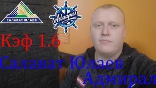 Салават Юлаев - Адмирал / КХЛ / прогноз и ставка на хоккей