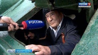 Ветеран из Башкирии исполнил свою давнюю мечту и проехал на танке Т-34
