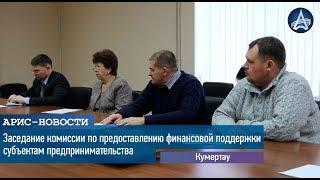 Заседание комиссии по предоставлению финансовой поддержки субъектам предпринимательства