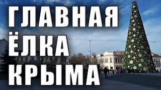 Главная Новогодняя ёлка Крыма. Постарался снять так, чтобы вам понравилось. Крым 2021 Новый Год.