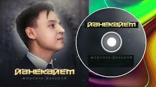 Марсель Закиров-Йәнекәйем/Моя отдушина/My soul