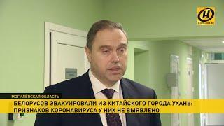 Минздрав: коронавирус не обнаружен - эвакуированные из Китая белорусы здоровы