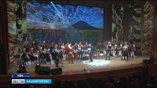 В Уфе открылся большой Форум этнической музыки «Мусафир»