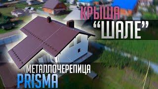 Монтаж кровли в стиле Шале под ключ в Уфе. пос. Николаевка