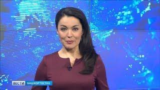 Вести-Башкортостан: События недели - 19.11.17