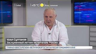 Заслуженный летчик-испытатель Урал Султанов рассказал о космическом корабле «Буран»