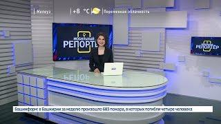 Вести-24. Башкортостан - 15.04.19