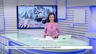 Вести-24. Башкортостан - 24.12.18