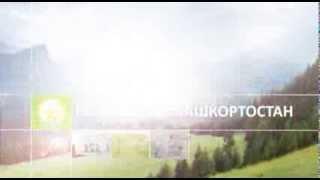 Презентационное видео Республики Башкортостан