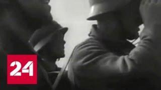 Рассекречены уникальные материалы о штурме Брестской крепости - Россия 24