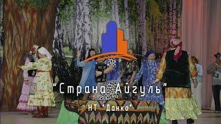 "(МЦ-2019) Спектакль Мустай Карим ""Айгуль"""