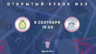 08.09.19 Открытый Кубок ЖХЛ. СК Горный - Агидель