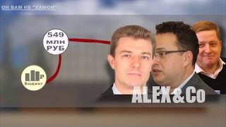 """""""Он Вам не """"Хамон"""" фильм-расследование о коррупции в Башкирии."""