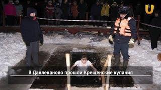 Новости UTV. Новостной дайджест Уфанет (Давлеканово, Раевский) за 21 января