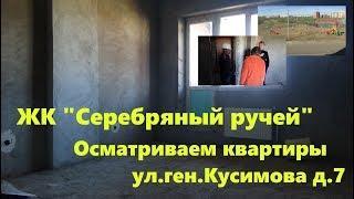 """ЖК """"Серебряный ручей"""" - осматриваем квартиры. """"Открытая Политика"""". Специальный репортаж"""