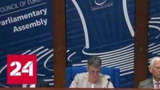 Комитет ПАСЕ рекомендовал подтвердить полномочия российской делегации - Россия 24