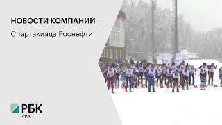 НОВОСТИ КОМПАНИЙ. Спартакиада Роснефти