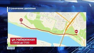 На улице Набережной в Уфе будет ограничено движение транспорта