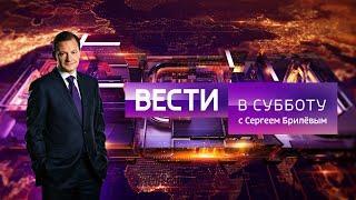 Вести в субботу с Сергеем Брилевым (в 11:00) от 22.06.19