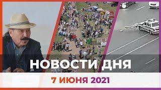 Новости Уфы и Башкирии 07.06.21: нашумевшая авария, день с детьми, сабантуи