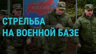 Солдат застрелил восьмерых сослуживцев   ГЛАВНОЕ   25.10.19