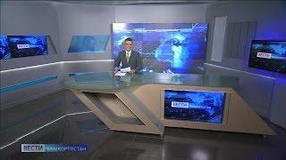 Вести-Башкортостан - 14.02.20