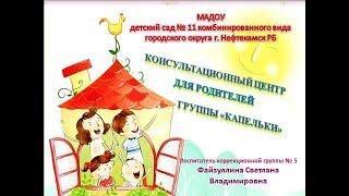 Консультационный центр для родителей группы 5 МАДОУ дс 11 г. Нефтекамск РБ