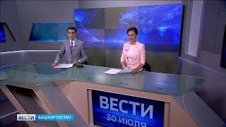 Вести-Башкортостан – 30.07.19