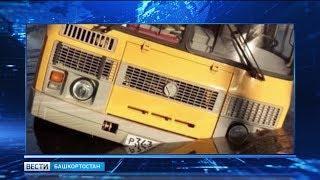 Новые подробности ДТП в Белорецке со школьным автобусом