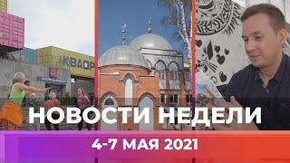 Новости Уфы и Башкирии | Главное за неделю с 4 по 7 мая