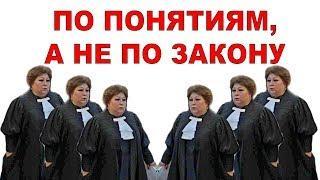 """По понятиям, а не по закону: Верховный суд Башкирии. """"Открытая Политика"""". Спецрепортаж"""