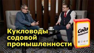 """""""Кукловоды содовой промышленности"""" 1 часть. """"Открытая Политика"""""""