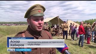 В селе Красный Яр прошёл военно-исторический фестиваль «Гроза над Белой»